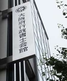 大阪府行政書士会館看板